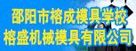 邵阳市榕成机械模具学校-邵阳人才网