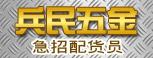 长沙市兵民五金公司-邵阳人才网