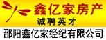邵阳鑫亿家经纪有限公司-邵阳人才网