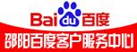 邵阳百度客户服务中心-邵阳人才网