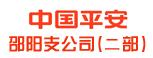 平安人寿邵阳支公司-邵阳人才网