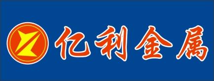湖南省亿利金属制品有限责任公司-邵阳人才网