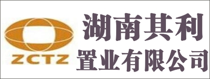 湖南其利置业有限公司(邵阳天元湘湖房地产开发有限公司)-邵阳人才网