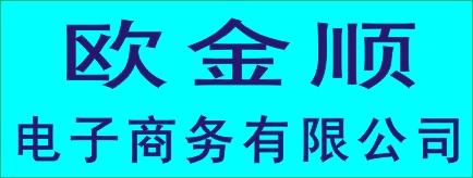 邵阳市欧金顺商务电子有限公司-邵阳人才网