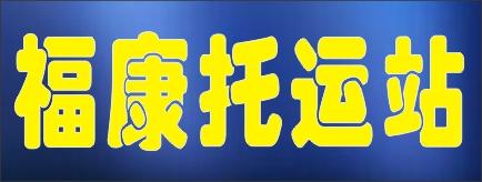 福康托运站-邵阳人才网