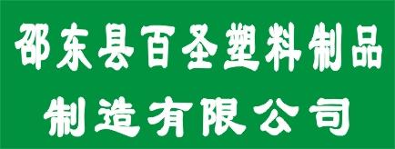 邵东县百圣塑料制品制造有限公司-邵阳人才网