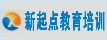 新起点教育培训公司-邵阳人才网