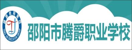 邵阳市腾爵职业学校-邵阳人才网