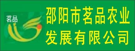 邵阳市茗品农业发展有限公司-邵阳人才网