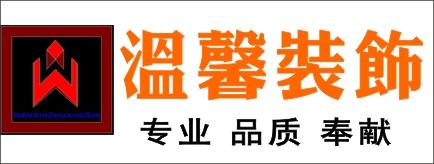 邵阳市温馨装饰设计工程有限公司-邵阳人才网