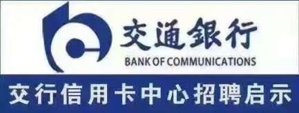 交通银行信用卡中心邵阳分中心-邵阳人才网