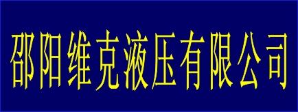 邵阳维克液压股份有限公司-邵阳人才网