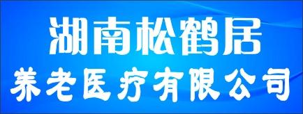 湖南松鹤居养老医疗有限公司-邵阳人才网