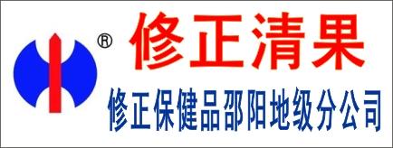 吉林修正药业保健品有限公司-邵阳人才网