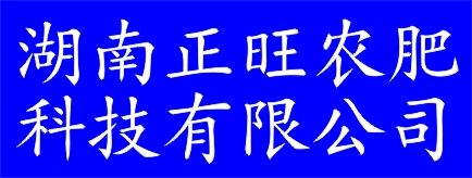 湖南正旺农肥科技有限公司-开元棋牌不退钱_开元棋牌是不是假的_开元棋牌娱乐网址