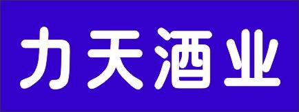 邵阳市北塔区力天酒业-邵阳人才网