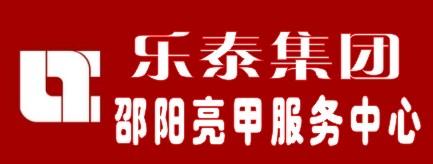乐泰集团邵阳亮甲服务中心-邵阳人才网