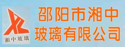 邵阳市湘中玻璃科技有限公司-邵阳人才网