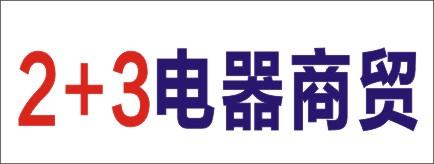 2 3电器商贸-邵阳人才网