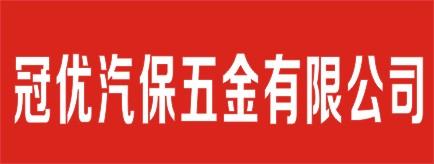 邵阳冠优汽保五金有限公司-邵阳人才网