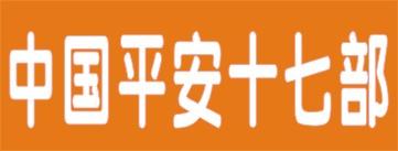 中国平安股份有限公司十七部-邵阳人才网