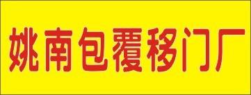 姚南包覆移门厂-邵阳人才网