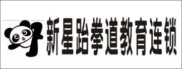 新星跆拳道教育连锁-邵阳人才网