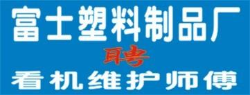 邵阳市富士塑料制品厂-邵阳人才网