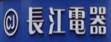 邵东县长江电器有限公司-邵阳人才网