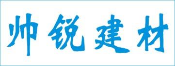 嘉瑞涂料(帅锐建材)-邵阳人才网