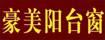 邵阳豪美阳台窗-邵阳人才网