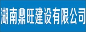 湖南鼎旺建设有限公司-开元棋牌不退钱_开元棋牌是不是假的_开元棋牌娱乐网址