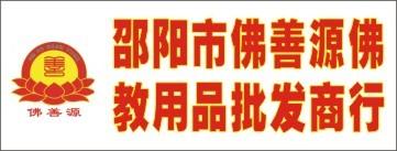 邵阳市佛善源佛教用品批发商行-邵阳人才网