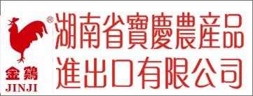 湖南省宝庆农产品进出口有限公司-邵阳人才网