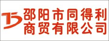 邵阳市同得利商贸有限公司-邵阳人才网