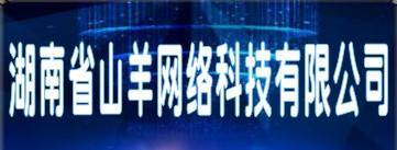湖南省山羊网络科技有限公司-邵阳人才网
