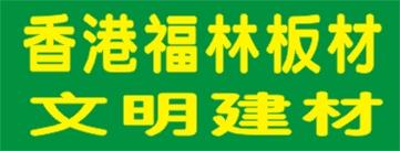 香港福林板材,文明建材-邵阳人才网
