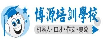 新邵县博源培训学校-邵阳人才网