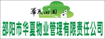 邵阳市华夏物业管理有限责任公司-邵阳人才网