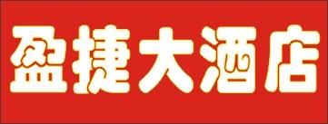 邵阳市盈捷酒店投资管理有限责任公司-邵阳人才网