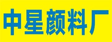 邵阳市中星颜料厂-邵阳人才网