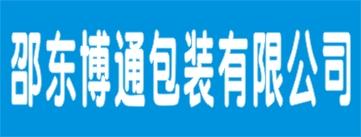 邵东博通包装有限公司-邵阳人才网
