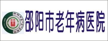 邵阳市老年病医院-邵阳人才网