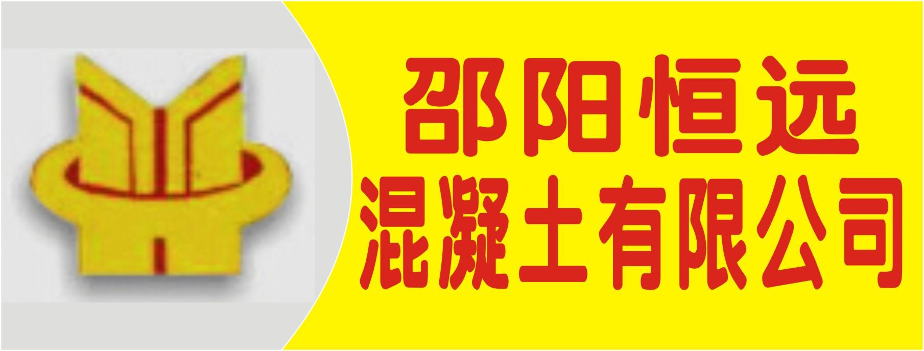 邵阳恒远混凝土有限公司-邵阳人才网
