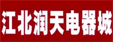 江北润天电器城-邵阳人才网