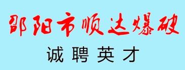 邵阳市顺达爆破工程有限公司-邵阳人才网