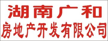 湖南省广和房地产开发有限公司-邵阳人才网