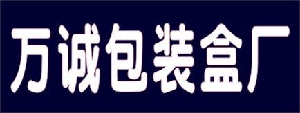 邵阳市万诚包装盒厂-邵阳人才网