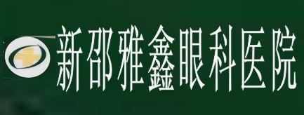 新邵雅鑫眼科医院-邵阳人才网