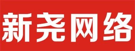 新尧网络-邵阳人才网